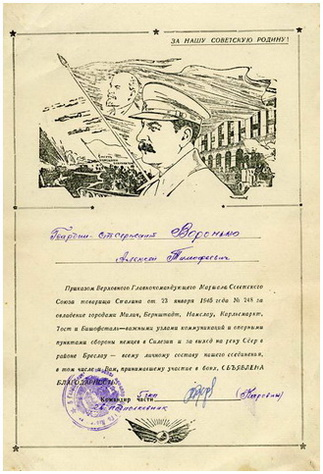 A letter from a military commander which conveys utmost gratitude of Stalin to the soldier who took part in the battle of Breslau